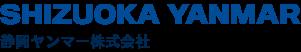 静岡の舶用、発電機に関することなら|静岡ヤンマー株式会社